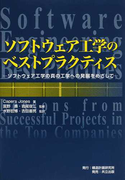 ソフトウェア工学のベストプラクティス ソフトウェア工学の真の工学への発展をめざして