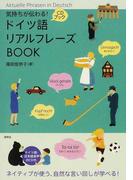 気持ちが伝わる!ドイツ語リアルフレーズBOOK (CDブック)