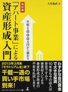 年収1000万円から始める「アパート事業」による資産形成入門 改訂版