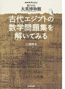 古代エジプトの数学問題集を解いてみる NHKスペシャル「知られざる大英博物館」