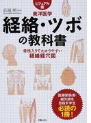 経絡・ツボの教科書 ビジュアル版 東洋医学 骨格入りでわかりやすい経絡経穴図