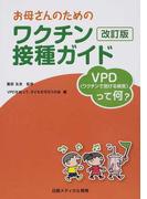 お母さんのためのワクチン接種ガイド VPD(ワクチンで防げる病気)って何? 改訂版