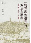 『純粋理性批判』の方法と原理 概念史によるカント解釈 (プリミエコレクション)
