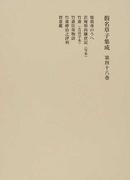 假名草子集成 第48巻 た・ち