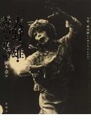 大野一雄・舞踏と生命 大野一雄国際シンポジウム2007