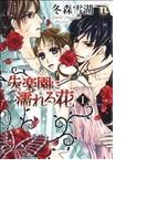 失楽園に濡れる花(DAITO COMICS TL) 4巻セット