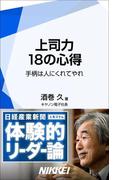 上司力 18の心得(日経e新書)