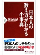 日本人の数え方がわかる小事典(PHP新書)
