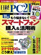 日経PC21 2012年8月号