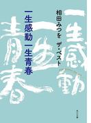 相田みつを ザ・ベスト 一生感動一生青春(角川文庫)
