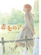 【期間限定価格】赤毛のアン(角川文庫)