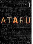 ATARU I(角川文庫)