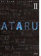 ATARU II(角川文庫)