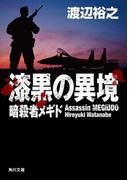漆黒の異境 暗殺者メギド(角川文庫)