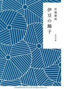【期間限定価格】伊豆の踊子(角川文庫)