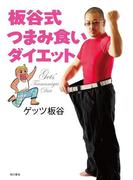 【期間限定価格】板谷式つまみ食いダイエット(角川書店単行本)