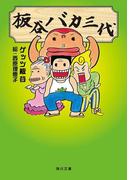 【期間限定価格】板谷バカ三代(角川文庫)