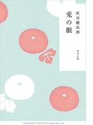 兎の眼(角川文庫)