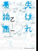【期間限定価格】失はれる物語(角川文庫)