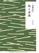 海と毒薬(角川文庫)