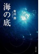 海の底(角川文庫)