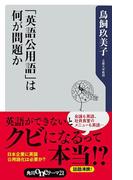 「英語公用語」は何が問題か(角川oneテーマ21)