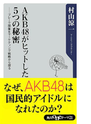 【期間限定価格】AKB48がヒットした5つの秘密 ──ブレーク現象をマーケティング戦略から探る