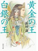 黄金の王 白銀の王(角川文庫)