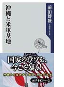 【期間限定価格】沖縄と米軍基地(角川oneテーマ21)