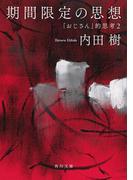 期間限定の思想 「おじさん」的思考2(角川文庫)