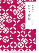 おちくぼ姫(角川文庫)