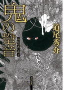 【期間限定価格】鬼の跫音(角川文庫)