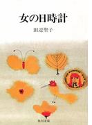 女の日時計(角川文庫)