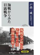 海戦からみた日露戦争(角川oneテーマ21)