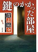 【期間限定価格】鍵のかかった部屋(角川文庫)
