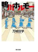 鴨川ホルモー(角川文庫)