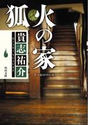【期間限定価格】狐火の家(角川文庫)