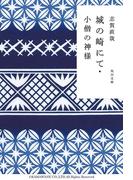城の崎にて・小僧の神様(角川文庫)
