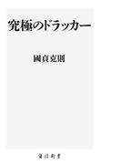 【期間限定価格】究極のドラッカー(角川oneテーマ21)