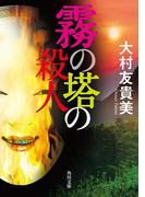 霧の塔の殺人(角川文庫)