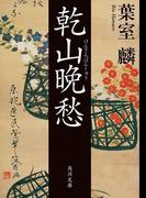 乾山晩愁(角川文庫)