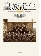 【期間限定価格】皇族誕生(角川文庫)