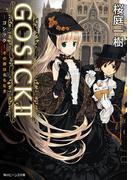 GOSICK II ─ゴシック・その罪は名もなき─(ビーンズ文庫)(角川ビーンズ文庫)