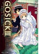 GOSICK III ─ゴシック・青い薔薇の下で─(ビーンズ文庫)(角川ビーンズ文庫)