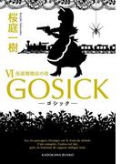 GOSICK VI ──ゴシック・仮面舞踏会の夜──(角川文庫)
