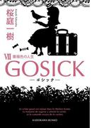 GOSICK VII ──ゴシック・薔薇色の人生──(角川文庫)