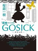 GOSICK VIII 上 ──ゴシック・神々の黄昏──(角川文庫)