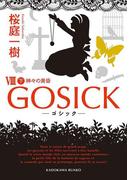 GOSICK VIII 下 ──ゴシック・神々の黄昏──(角川文庫)