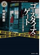 ゴースタイズ・ゲート 「イナイイナイの左腕」事件(角川ホラー文庫)