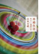 再婚生活 私のうつ闘病日記(角川文庫)